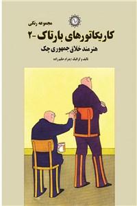 نسخه دیجیتالی کتاب کاریکاتورهای بارتاک - جلد2