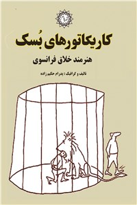 نسخه دیجیتالی کتاب کاریکاتورهای بسک