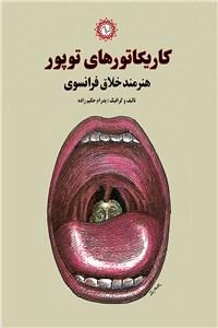 نسخه دیجیتالی کتاب کاریکاتورهای توپور
