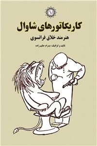 نسخه دیجیتالی کتاب کاریکاتورهای شاوال