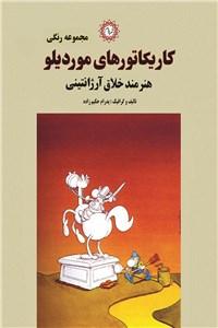 نسخه دیجیتالی کتاب کاریکاتور های موردیلو