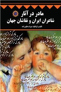 نسخه دیجیتالی کتاب مادر در آثار شاعران ایران و نقاشان جهان
