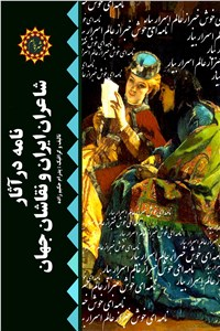 نسخه دیجیتالی کتاب نامه در آثار شاعران ایران و نقاشان جهان