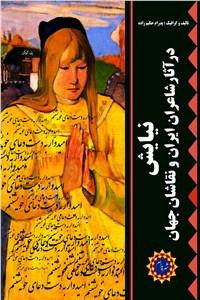نسخه دیجیتالی کتاب نیایش در آثار شاعران ایران و نقاشان جهان