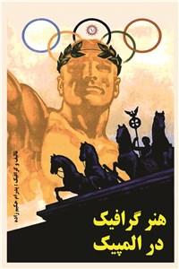 نسخه دیجیتالی کتاب هنر گرافیک در المپیک