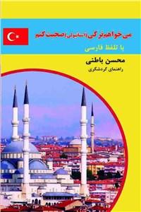 می خواهم ترکی (استانبولی) صحبت کنم