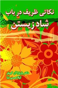 نکاتی ظریف درباب شاد زیستن