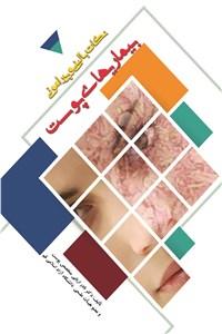 نسخه دیجیتالی کتاب نکات بالینی و پیرامونی بیماریهای پوست