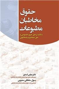 نسخه دیجیتالی کتاب حقوق مخاطبان مطبوعات