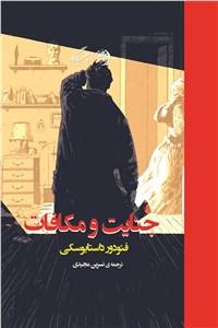 نسخه دیجیتالی کتاب جنایت و مکافات