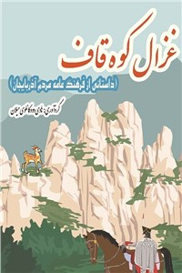 نسخه دیجیتالی کتاب غزال کوه قاف