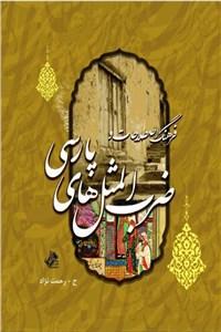 فرهنگ اصطلاحات و ضرب المثل های پارسی