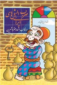 نسخه دیجیتالی کتاب ضرب المثل های ایرانی