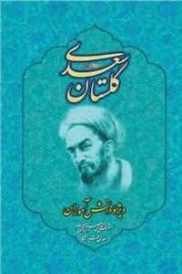 نسخه دیجیتالی کتاب گلستان سعدی - ویژه دانش آموزان