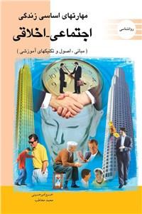 نسخه دیجیتالی کتاب مهارت های اساسی زندگی (اجتماعی - اخلاقی)