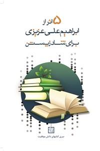 پنج اثر از ابراهیم علی عزیزی برای شاد زیستن