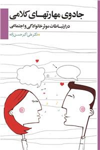 نسخه دیجیتالی کتاب جادو ی مهارت های کلامی