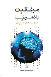 نسخه دیجیتالی کتاب موفقیت با ذهن زیبا
