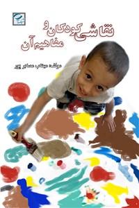 نقاشی کودکان و مفاهیم آن