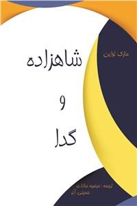 نسخه دیجیتالی کتاب شاهزاده و گدا