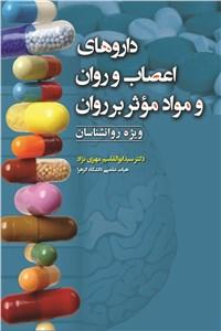 نسخه دیجیتالی کتاب داروهای اعصاب و روان و مواد موثر بر روان