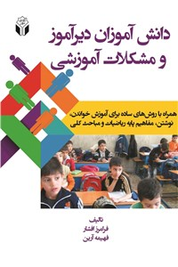 دانش آموزان دیرآموز و مشکلات آموزشی