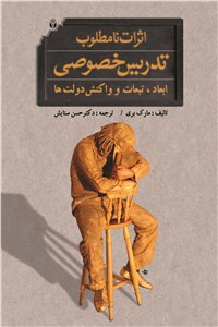 اثرات نامطلوب تدریس خصوصی ابعاد، تبعات و واکنش دولت ها