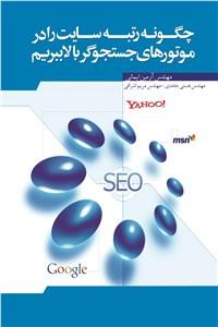 چگونه رتبه سایت را در موتورهای جستجوگر بالا ببریم