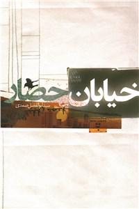 نسخه دیجیتالی کتاب خیابان حصار