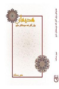نسخه دیجیتالی کتاب هدیه ای برای آنان که دوستشان دارم