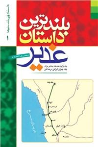 بلندترین داستان غدیر به روایت حذیفه یمانی برای یک جوان ایرانی در مدائن