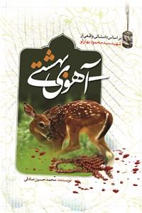 نسخه دیجیتالی کتاب آهوی بهشتی