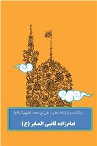 نسخه دیجیتالی کتاب زندگینامه و زیارتنامه حضرت علی ابن محمد - امامزاده قاضی الصابر (ع)