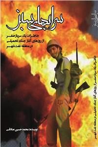 سراب های سبز - خاطرات یک سرباز صفر
