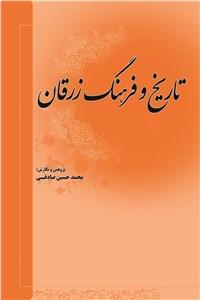 نسخه دیجیتالی کتاب تاریخ و فرهنگ زرقان فارس