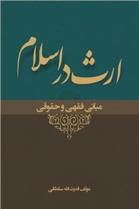 نسخه دیجیتالی کتاب مبانی فقهی و حقوقی ارث در اسلام