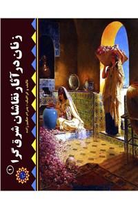 زنان در آثار نقاشان شرق گرا