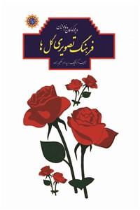 فرهنگ تصویری گل ها