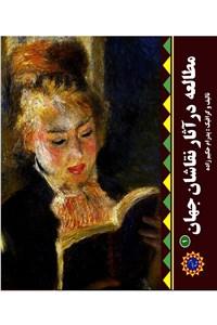 نسخه دیجیتالی کتاب مطالعه در آثار نقاشان جهان - جلد1