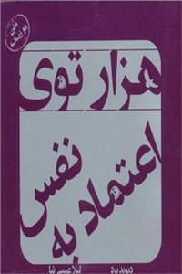 نسخه دیجیتالی کتاب هزار توی اعتماد به نفس