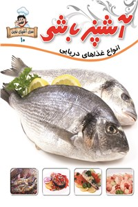 نسخه دیجیتالی کتاب آشپز باشی - انواع غذاهای دریایی