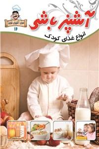 نسخه دیجیتالی کتاب آشپز باشی - غذای کودک