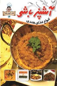 نسخه دیجیتالی کتاب آشپز باشی - غذای هندی
