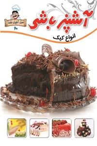 نسخه دیجیتالی کتاب آشپز باشی - کیک