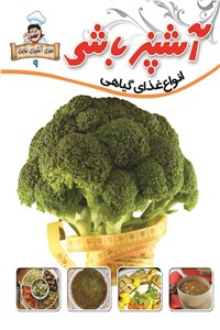 نسخه دیجیتالی کتاب آشپز باشی - غذاهای گیاهی