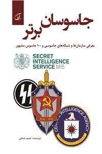 جاسوسان برتر - معرفی سازمان ها و شبکه های جاسوسی مشهور