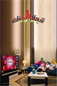 نسخه دیجیتالی کتاب شیطان در خانه