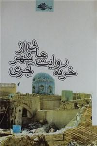 نسخه دیجیتالی کتاب خرده روایت هایی از شهر آجری