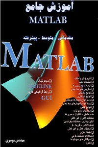 نسخه دیجیتالی کتاب آموزش جامع نرم افزار متلب