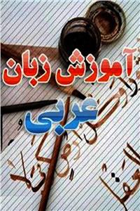آموزش زبان عربی (مکالمه در حج)